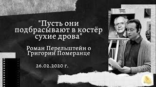 Роман Перельштейн о Григории Померанце (2)