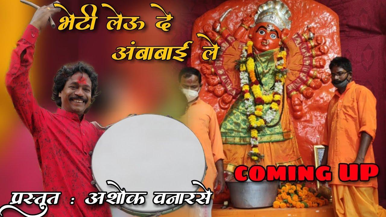 Gali Ghungrachi || kanbai song promotion video || Ashok vanarase