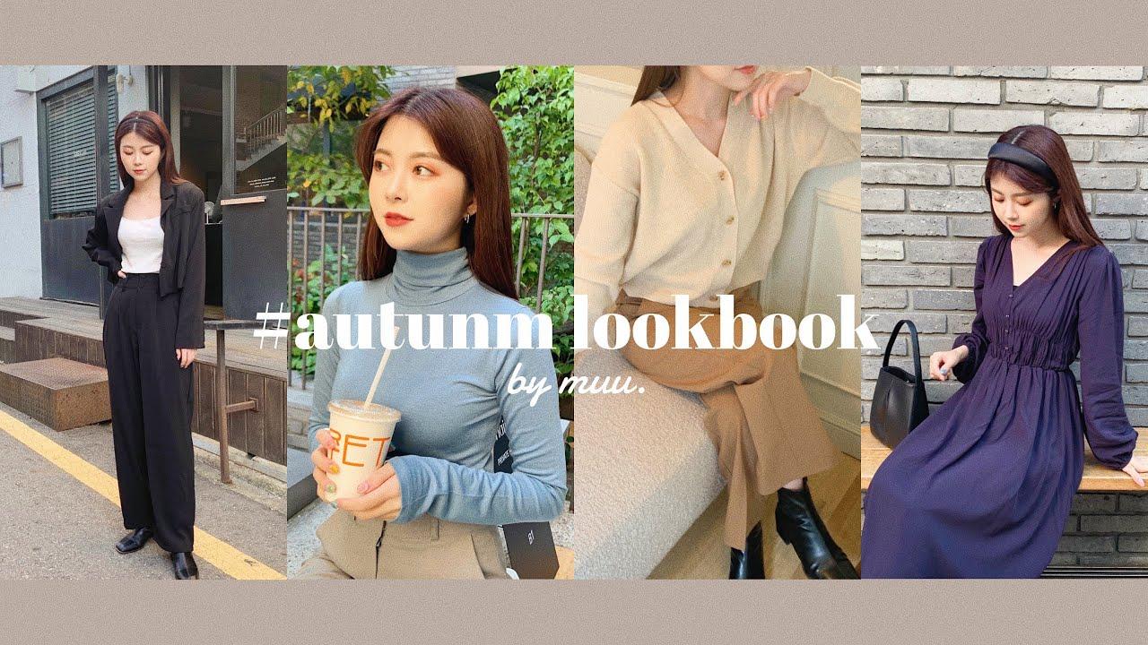 【韓国通販】秋の1週間コーデ🍂プチプラアイテムも🤍【韓国ファッション】