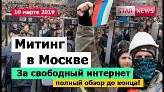 За свободный интернет Москва  Новости Россия 2019