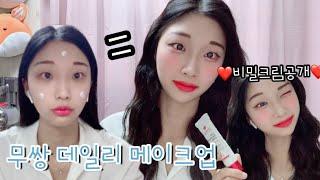 무쌍데일리메이크업(feat.레이져크림❤️)