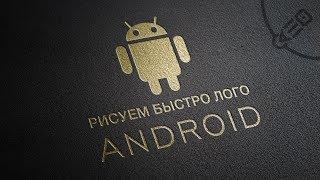 как нарисовать логотип Android в Adobe Illustrator CC