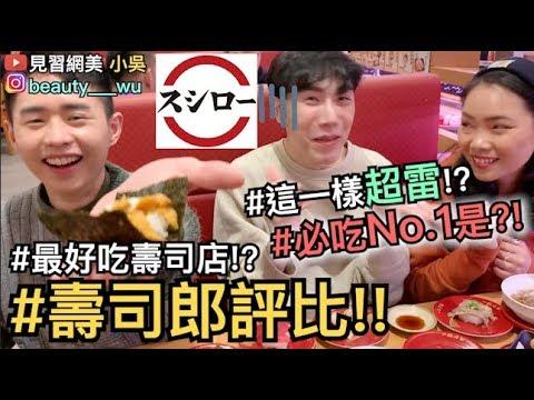 【見習網美小吳 】網評No.1壽司郎真的好吃嗎?最好吃的竟然是XX?我們來踢館了啦!