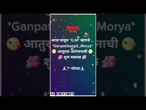 ganpati-status-special-video-songs  -ganpati-bappa-whatsapp-status-  -#ganpati-visarjan-status-video