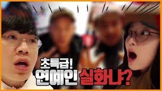 Shoogi X Bogyum Met Celebrities!