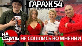 видео: Гараж 54 запутались и не смогли договориться/ шоу «НА ОЩУПЬ»