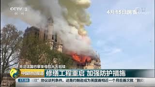 [中国财经报道]关注法国巴黎圣母院大火后续 修缮工程重启 加强防护措施  CCTV财经