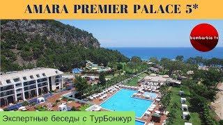 AMARA PREMIER PALACE 5*, Кемер - обзор отеля | Экспертные беседы с ТурБонжур