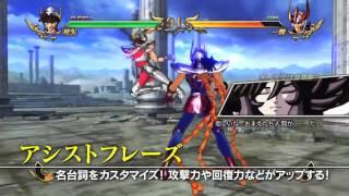 Saint Seiya  Soldier's  Soul - New gameplay Trailer