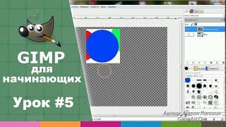 Урок №5 - Инструменты графического редактора GIMP | Видео-курс