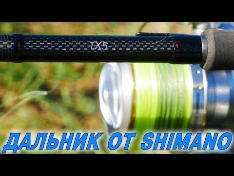 Карповое удилище для дальнего заброса. Shimano TX-5 13ft 3,5lb