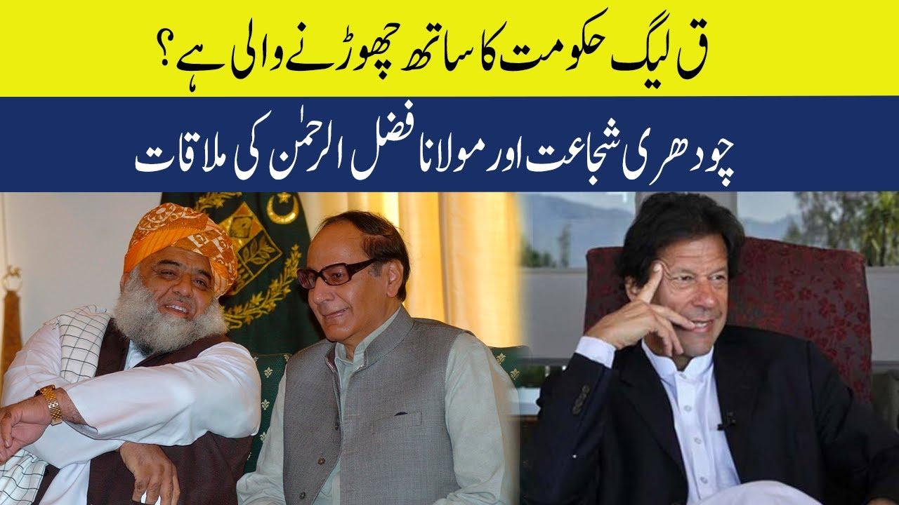 Chaudry Shujaat Hussain will meet Maulana Fazal ur Rehman today   13 September 2020   TSP