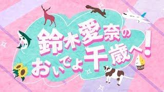鈴木愛奈のおいでよ千歳へ!