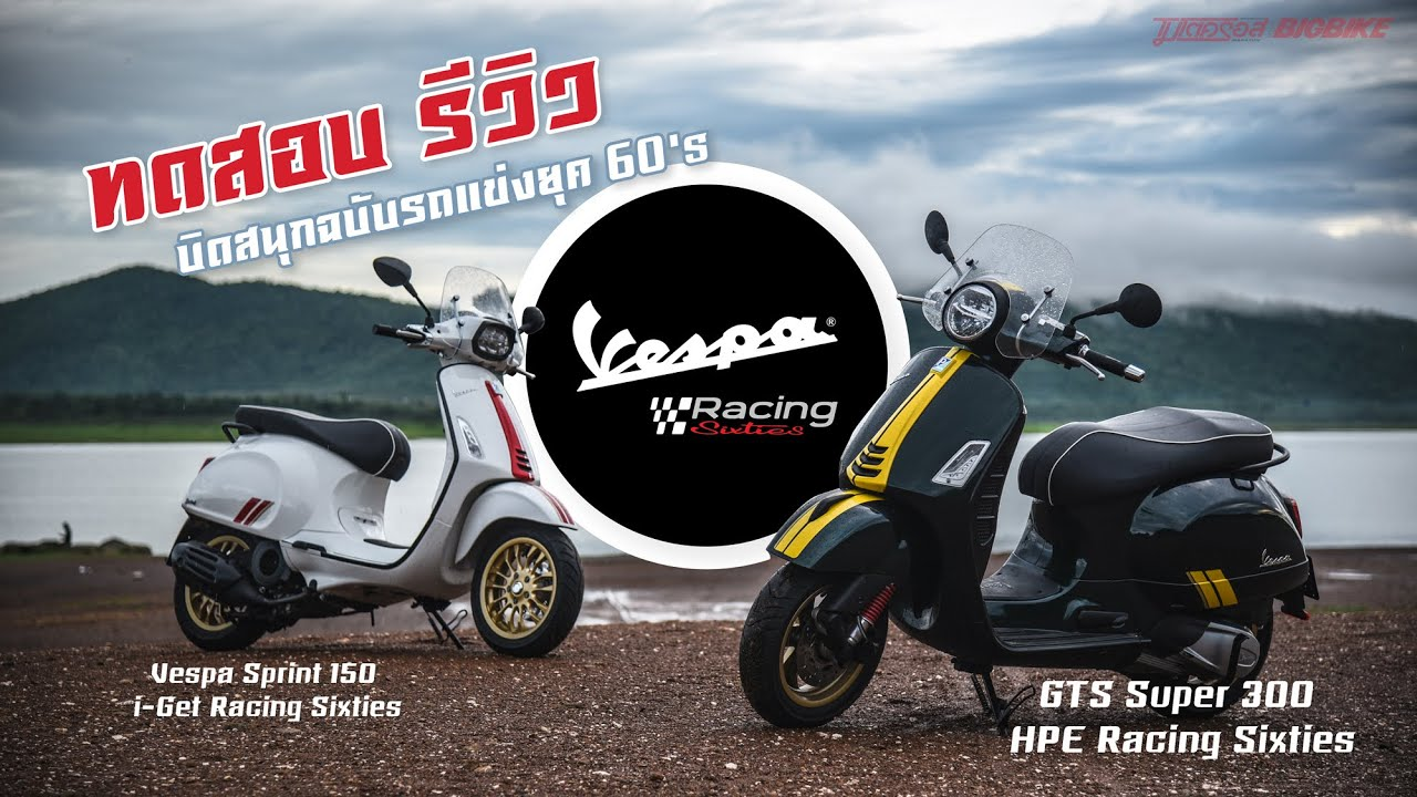 "รีวิว Vespa ""Racing Sixties"" GTS Super 300 HPE และ Sprint 150 i-Get"
