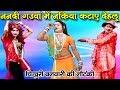 Nanadi Gau Mei nakiya katai dehlu - Bhojpuri Nautanki Nach Programme | Bhojpuri Nautanki Comedy