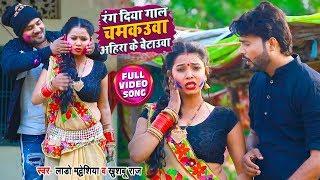 # - रंग दिया गाल चमकउआ अहिरा के बेटउआ - Lado Madheshiya , Khushboo Raj - Bhojpuri Holi Song New