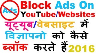 how to block ads on youtube websites on mozilla firefox in hindi urdu 2016 easily adblocker plus