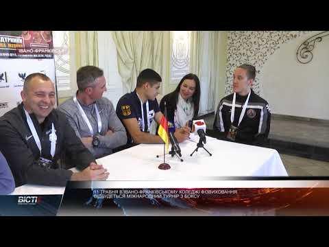 11 травня в Івано-Франківському коледжі фізвиховання відбудеться міжнародний турнір з боксу