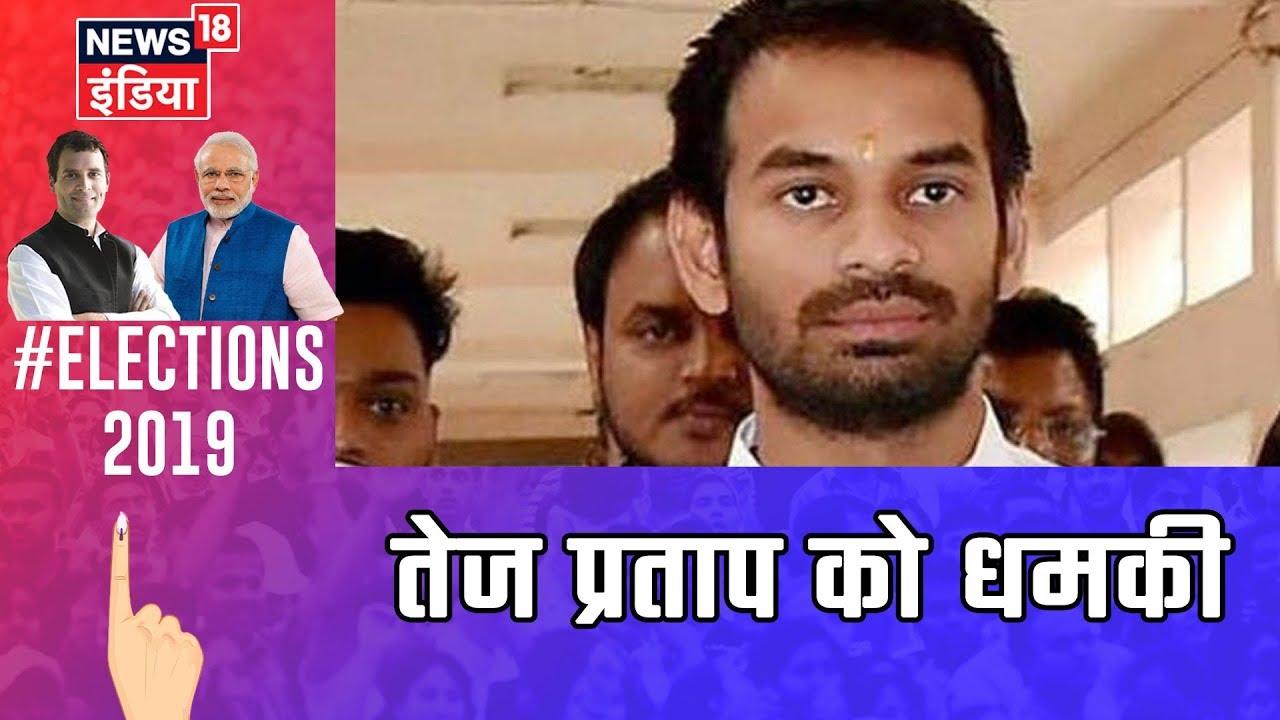 Tej Pratap को फ़ोन पर मिली जान से मारने की धमकी, पुलिस में की शिकायत
