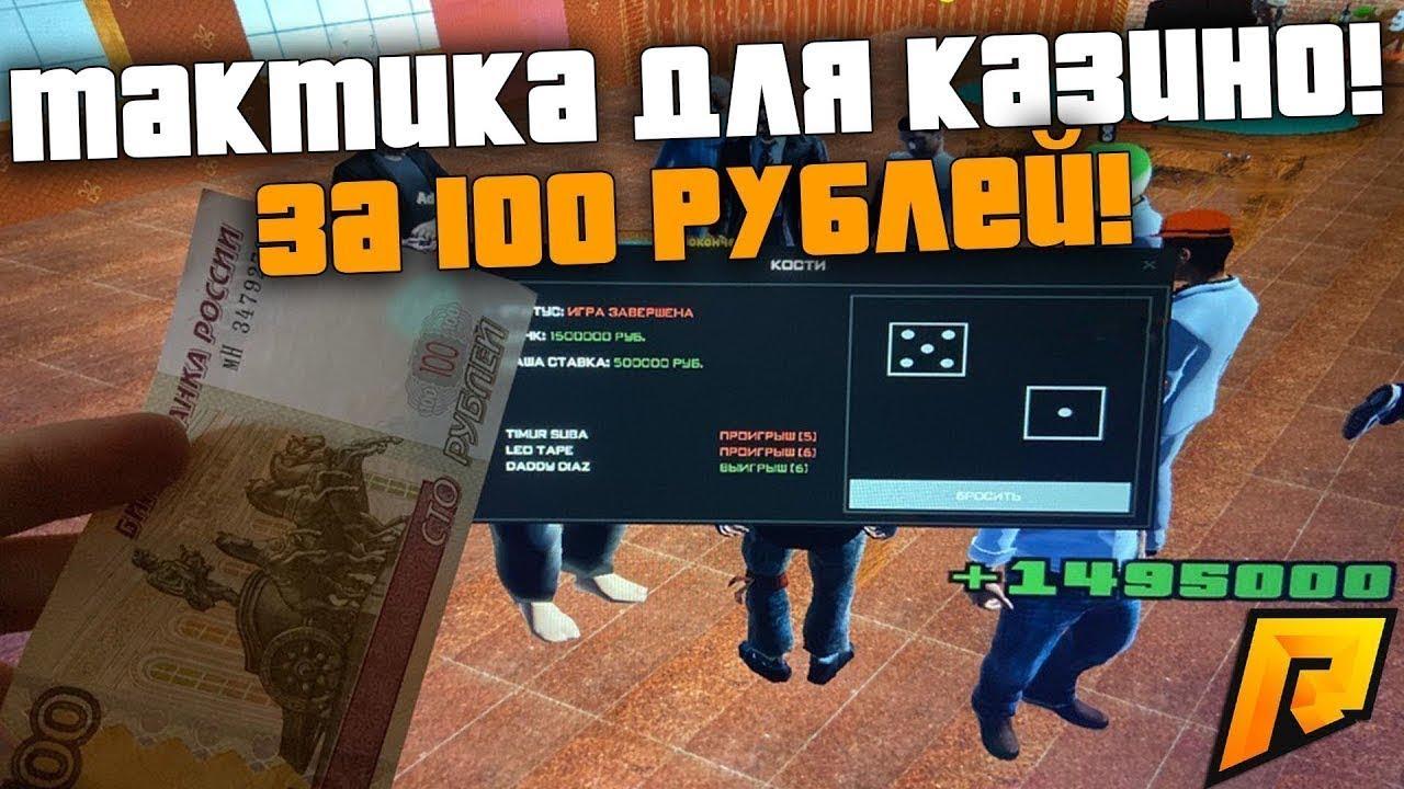 ИГРАЮ НА 100К ФИШЕК в КАЗИНО на ARIZONA RP в SAMP