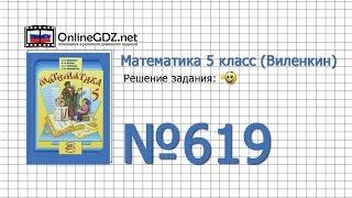 Задание № 619 - Математика 5 класс (Виленкин, Жохов)