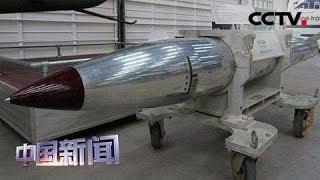 [中国新闻] 3800枚核弹头!美国核家底曝光   CCTV中文国际