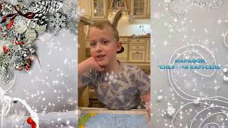 Читает Лёша Шумилкин, 7 лет