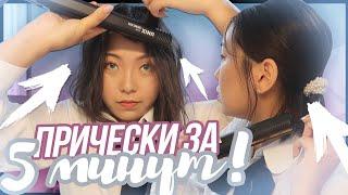 BACK TO SCHOOL 5 Быстрых КОРЕЙСКИХ Причёсок В ШКОЛУ NikyMacAleen
