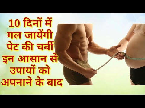 How to lose weight fast and naturally in hindi