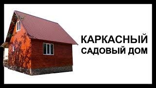 Review 3   Дом 5×6 под ключ. Посмотри как построен каркасный садовый дом...