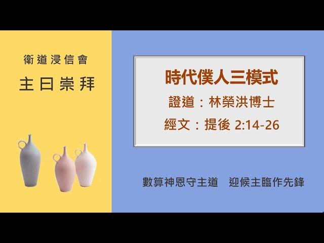 衛道浸信會中文堂 主日崇拜 2021-09-26