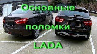 Основные поломки и ремонт автомобилей LADA. Проблемы всего модельного ряда Лада. Гарантия или...