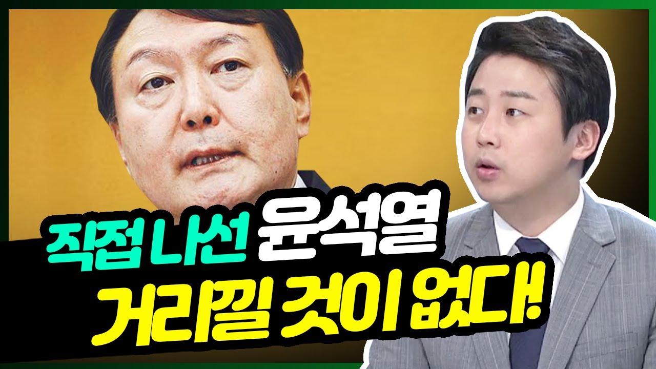 윤석열 총장이 직접 나선 게 팩트인가요?