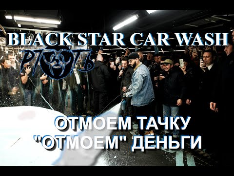 Black Star Car Wash - моют тачки, «отмывают» деньги\ Внимание развод!