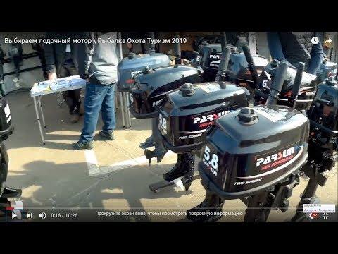 Выбираем лодочный мотор \\ Рыбалка Охота Туризм 2019