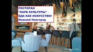 """Ресторан """"Парк Культуры"""" - Еда как искусство в Нижнем Новгороде"""
