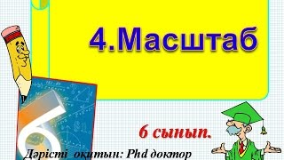 4.Масштаб