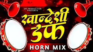 Famous Khandeshi Duff ¦¦ Police Horn Mix 2021 ¦¦ SM Production Dhule