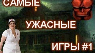 Самые ужасные игры всех времён #1 (Hellboy Asylum Seeker. 1 серия)