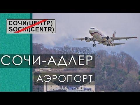 Сочи-Адлер. Аэропорт. Самолёты.