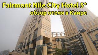 Fairmont Nile City Hotel 5 отличныи отель в Каире Обзор номера deluxe и завтрак