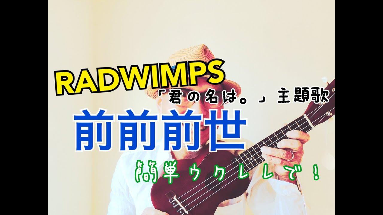 前前前世・RADWIMPS / ウクレレ 超かんたん版 【コード&レッスン付】GAZZLELE