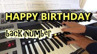 back numberの「HAPPY BIRTHDAY」をエレクトーンで演奏しました。TBS系 ...