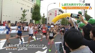 千葉真子さんが激励 しまだ大井川マラソン