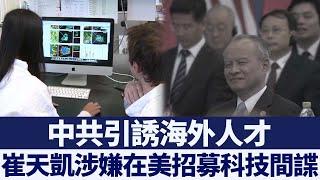 FBI暗示:崔天凱涉嫌在美招募科技間諜|@新唐人亞太電視台NTDAPTV |20200701