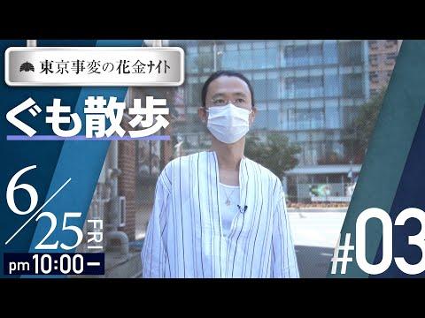 #3「東京事変の花金ナイト ぐも散歩」