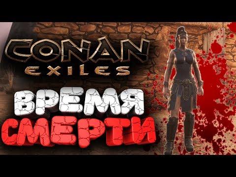 🔥 НАЧАЛ ОХОТУ НА ДИКИЕ ПЛЕМЕНА ➢ conan exiles ( конан экзайл ) сезон 1 серия 3