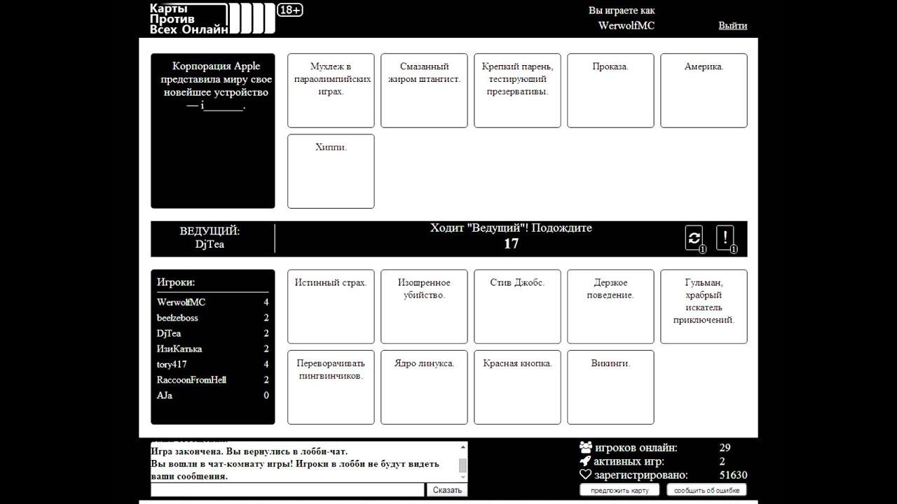 Играть в игру карты онлайн против всех покер старс статистика онлайна