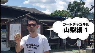 ブートチャンネル4 山梨前編