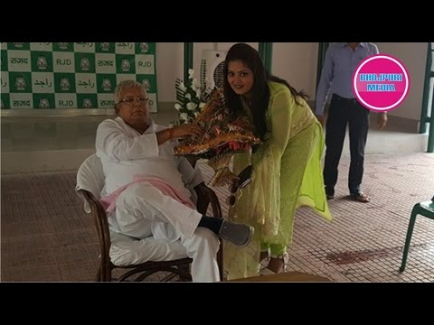 Anjana Singh Meeting in Lalu Prasad Yadav